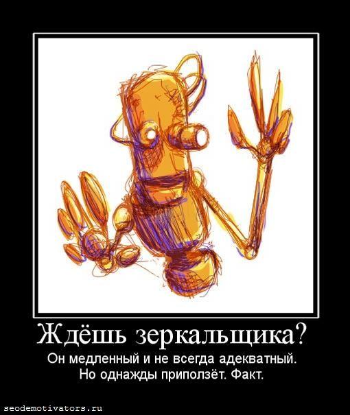 робот зеркальщик, роботы яндекса