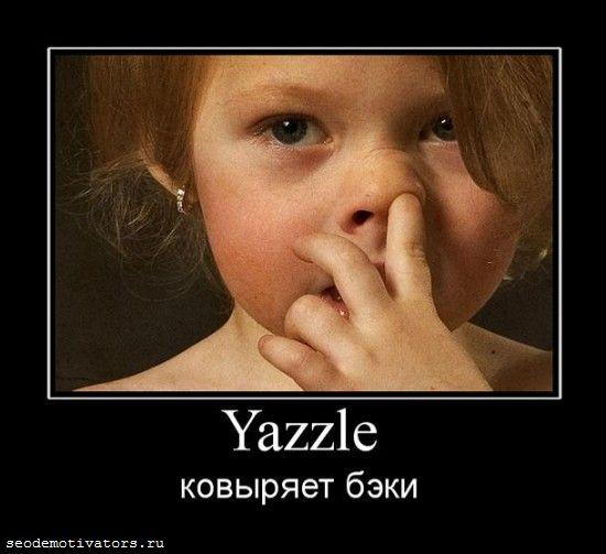 Yazzle видит бэки, Яззл