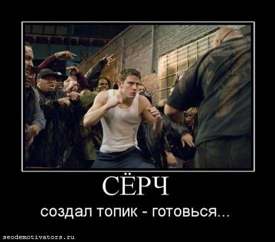 сёрч, forum.searchengines.ru