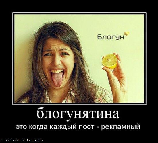 блогун, blogun, блогунятина