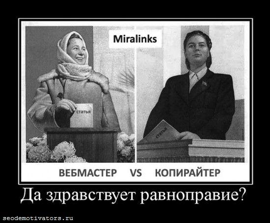 miralinks.ru, миралинкс, написание статей