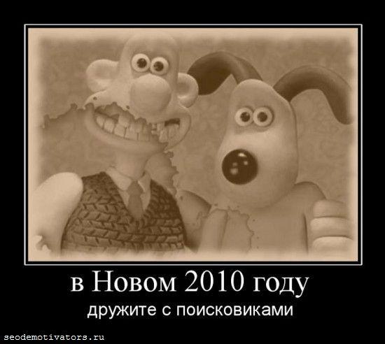 С наступающим 2010 годом, уважаемые сеошники!