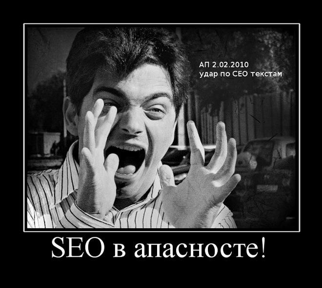 seo тексты, алгоритм Яндекса