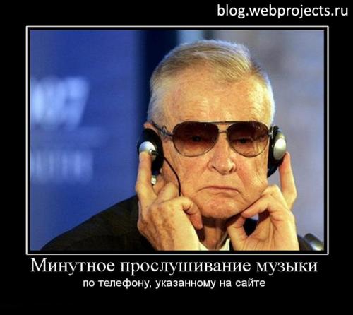 звонок, телефон, сайт