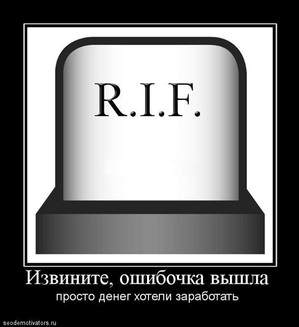 R.I.F. Братская могила