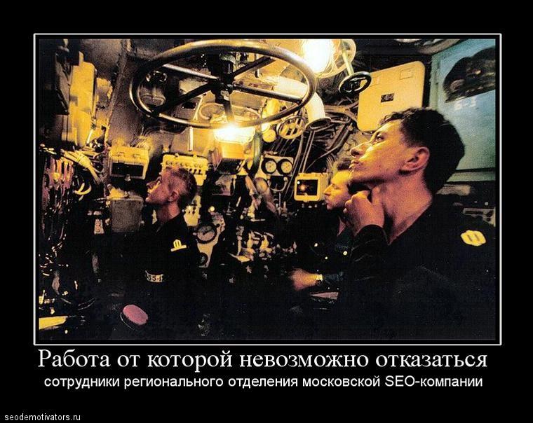 Сотрудники регионального отделения московской SEO-компании