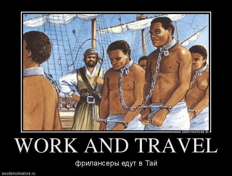 WORK AND TRAVEL фрилансеры едут в тай