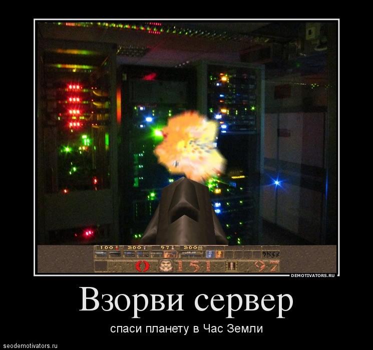Взорви сервер