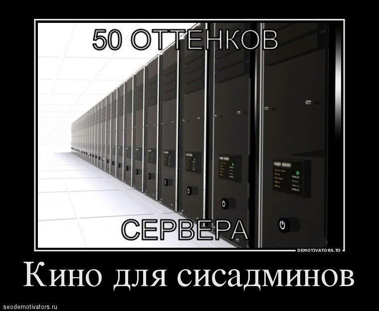 Кино для сисадминов: 50 оттенков сервера