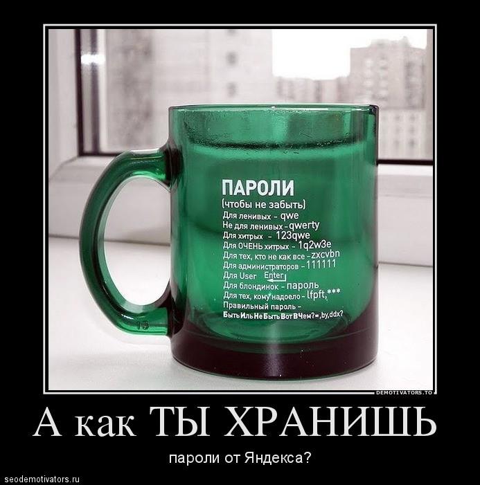 А как ты хранишь пароли от Яндекса?