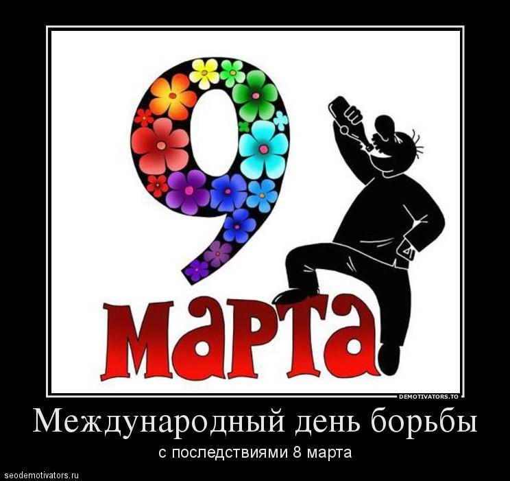 9 марта - международный день борьбы с последствиями 8 марта