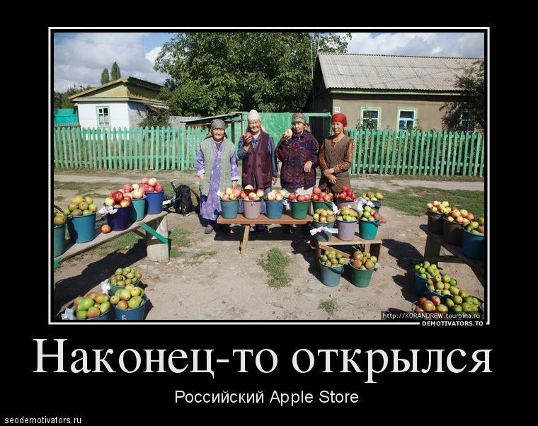 Наконец-то открылся Российский Apple Store!