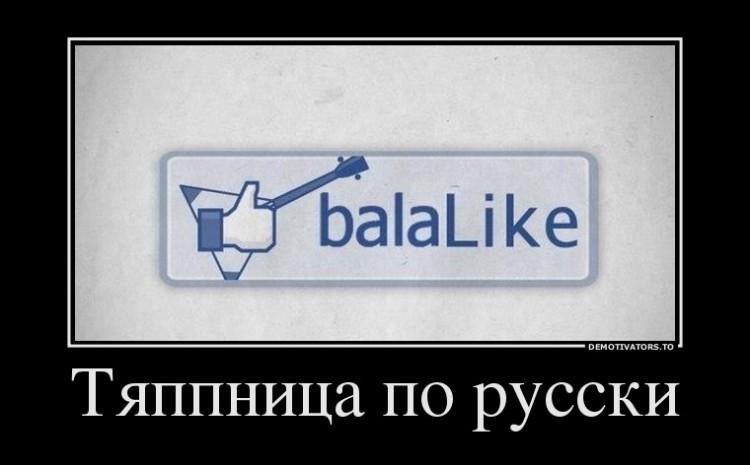 Тяппница по русски
