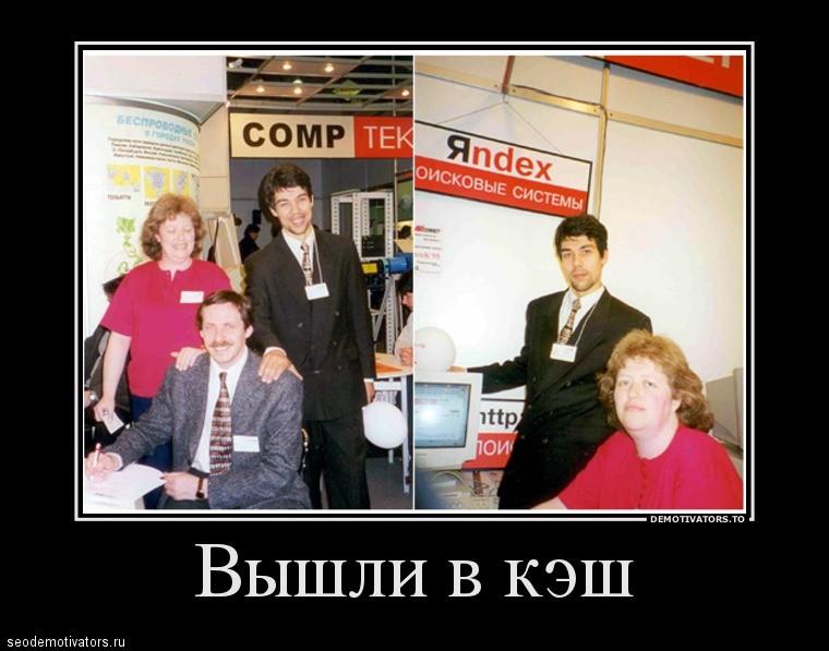 На фото - Сегалович, Колмановская, Волож на презентации проекта Яндекс на выставке в 1997 г.