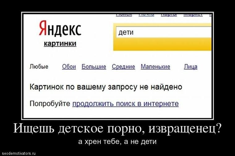 Яндекс: Любите ли вы детей, так как не люблю их я?