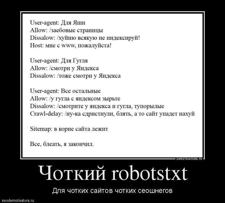 Чоткий robots.txt Для чотких сайтов чотких сеошников