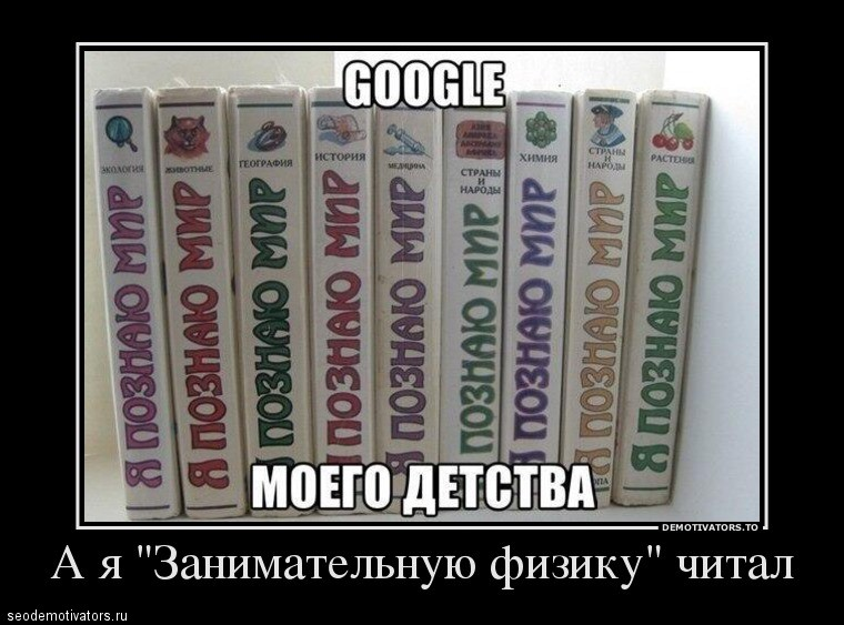 Google моего детства