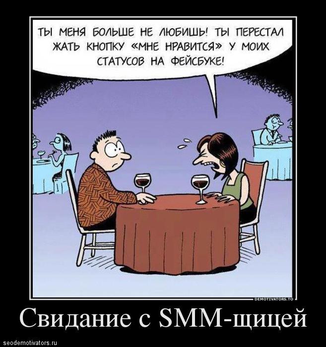 Свидание с SMM-щицей