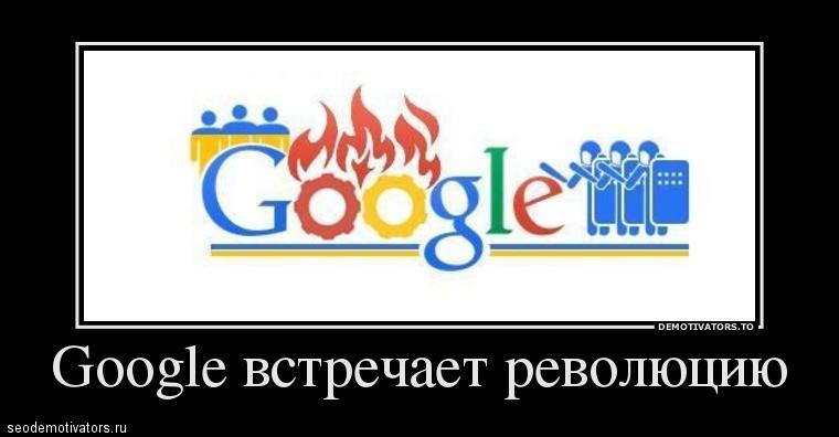 Google встречает революцию