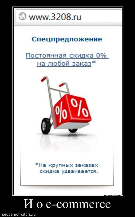 И о e-commerce