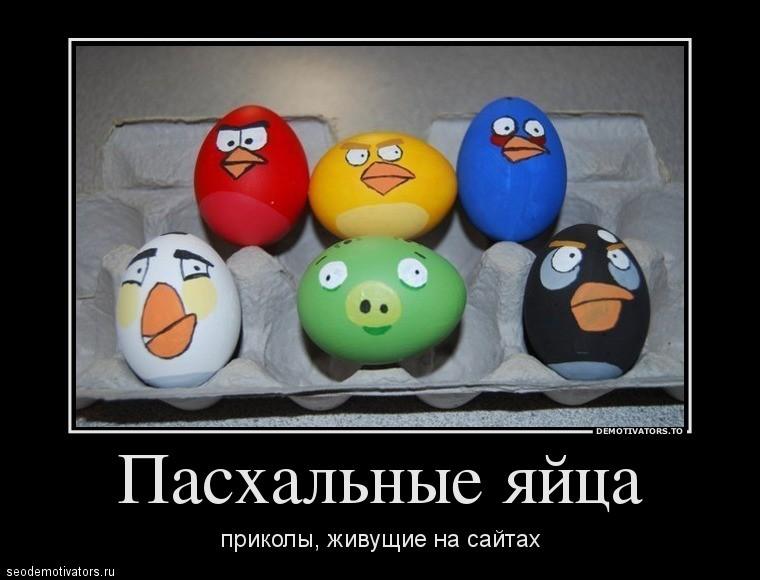 Пасхальные яйца. Приколы, живущие на сайтах