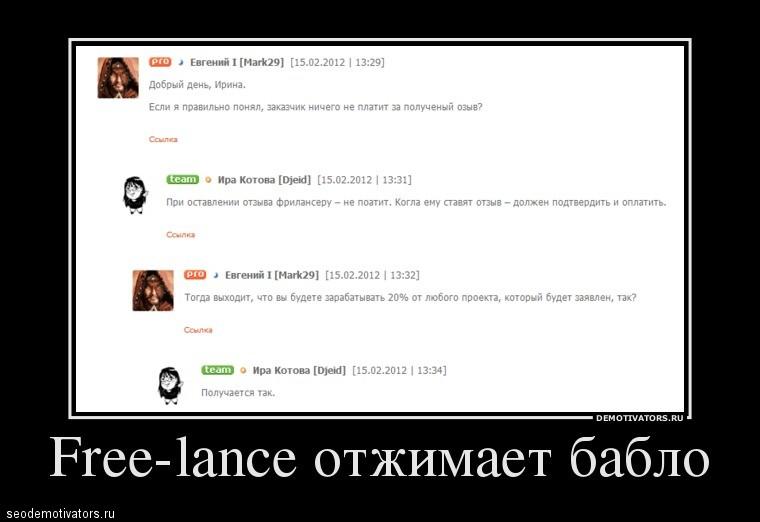 Free-lance.ru: МОНЕТИЗИРУЙ ЭТО!