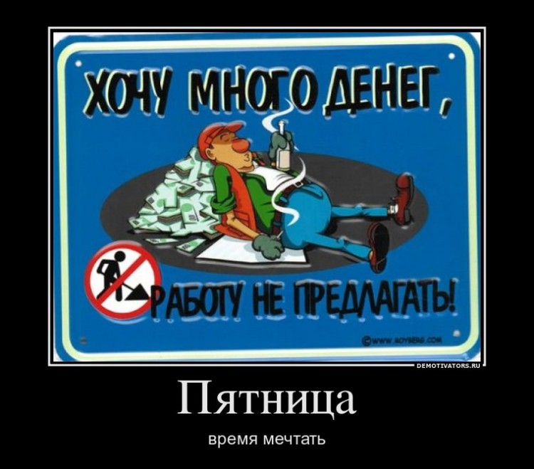 Всеросcийский праздник - ПЯТНИЦА