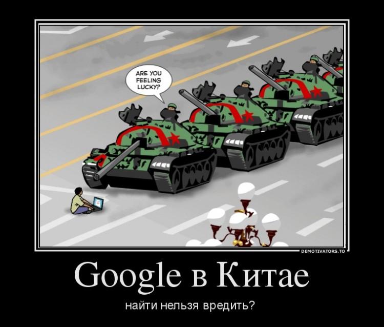 Google в Китае. Найти нельзя вредить