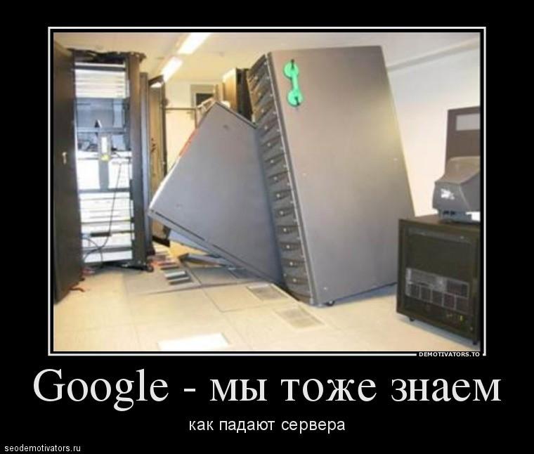 Google: мы тоже знаем, как падают сервера