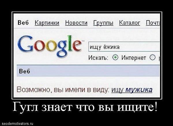 Гугл знает что вы ищете