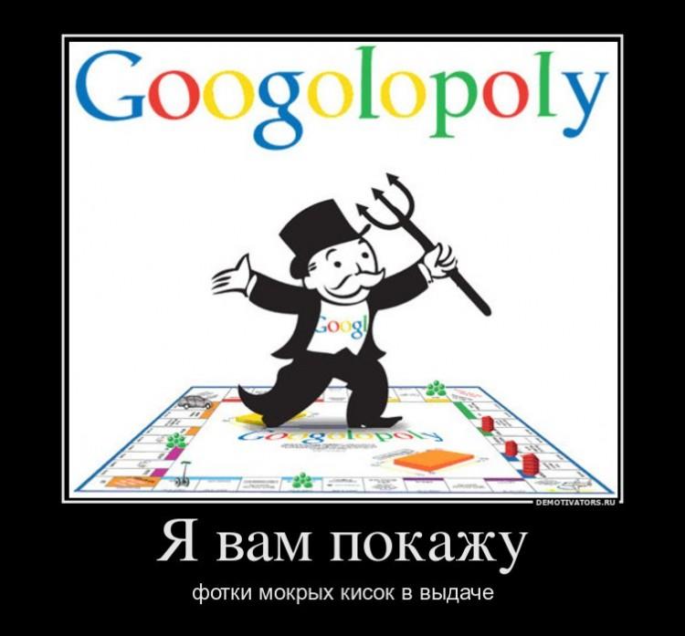 И только Яндекс сопротивляется монополии Google...
