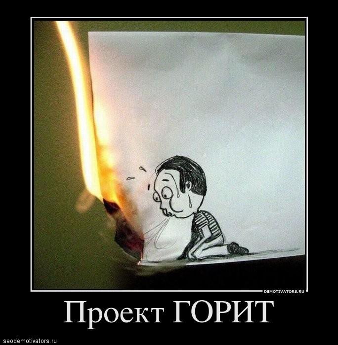Проект горит
