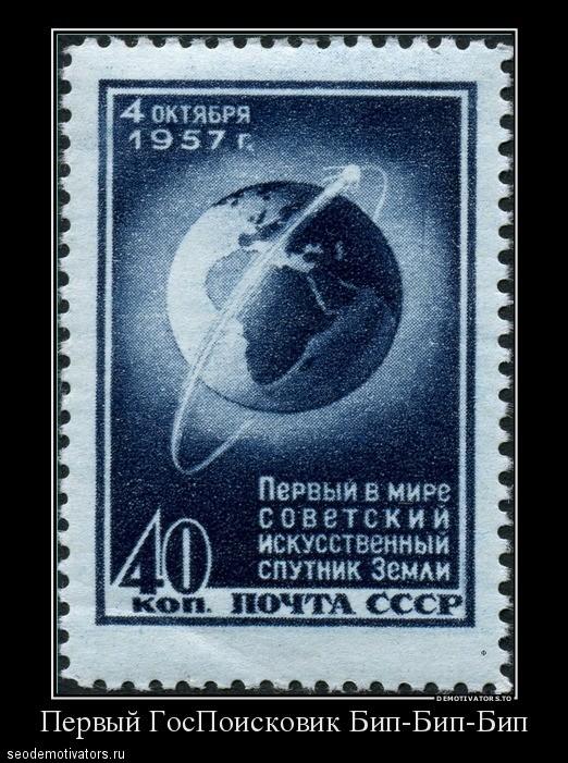 ГосПоиск Спутник