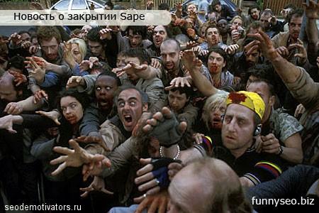 Потенциальные последствия новости о закрытии sape: