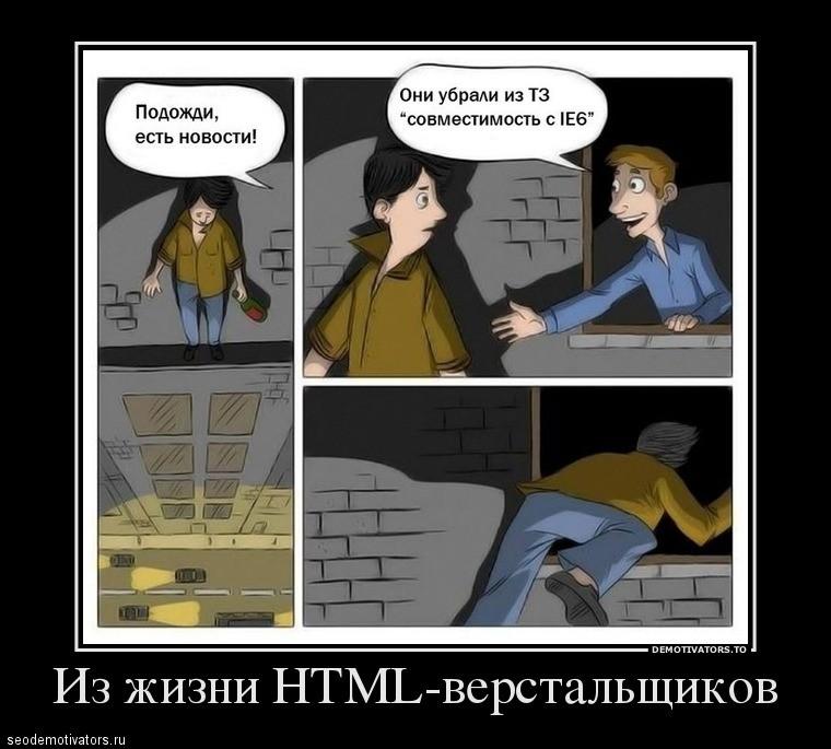 Из жизни HTML-верстальщиков