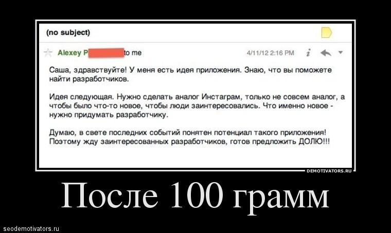 """Оценив успех Instagram, Mail.ru срочно запускает сервис """"Из-за ста грамм"""".Предназначен для публикации смешных фоток с корпоративов и свадеб"""