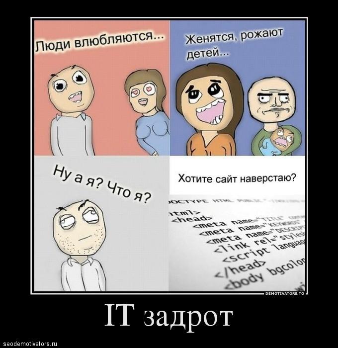 IT Zadrot