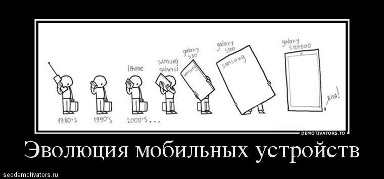 Эволюция мобильных устройств
