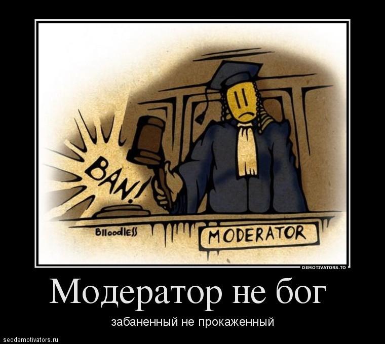 Модератор - не бог, забаненный не прокаженный