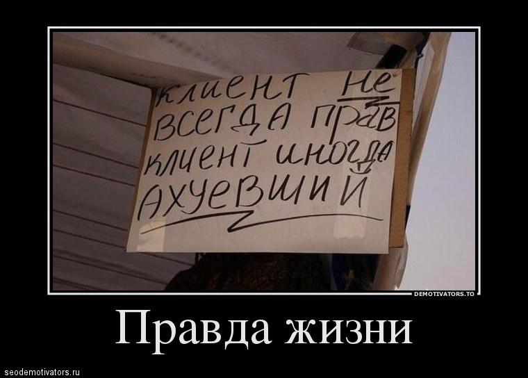 Правда жизни. Клиент не всегда прав, клиент иногда охуефший
