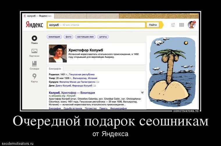 Очередной подарок сеошникам от Яндекса