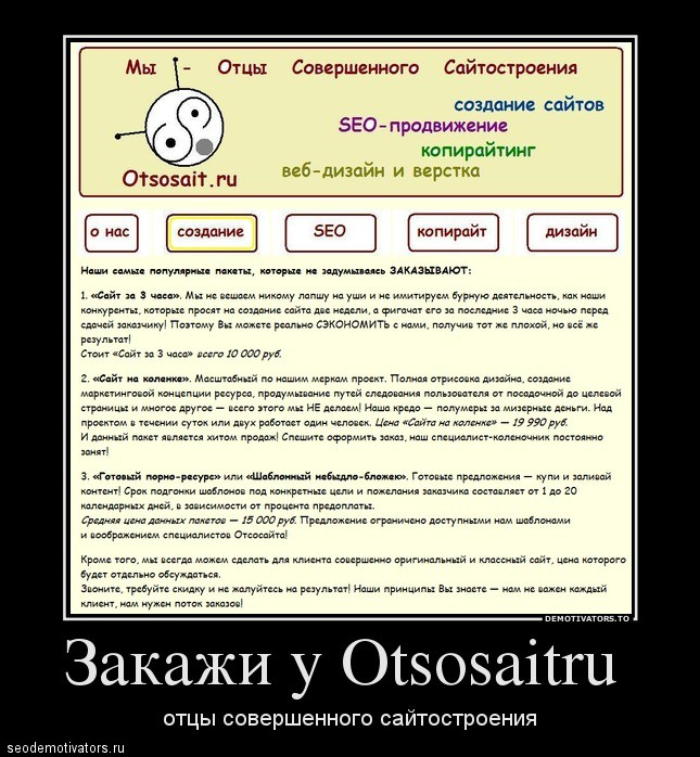 Закажи у Otsosait.ru