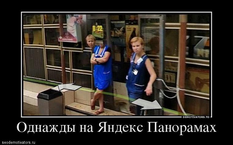 Однажды на Яндекс Панорамах