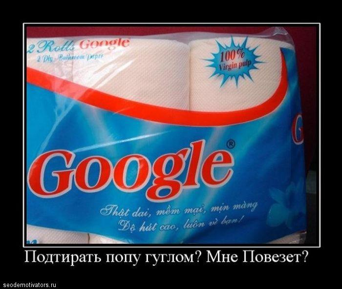 Подтирать попу гуглом? Мне повезет?