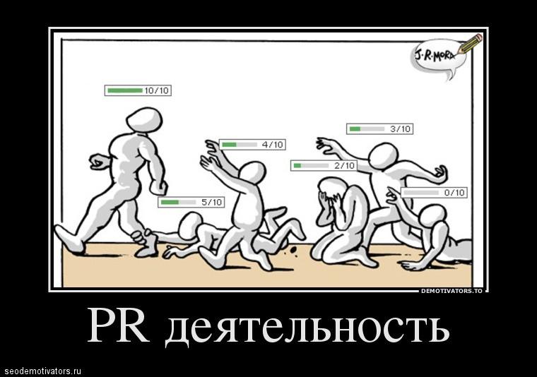 PR деятельность