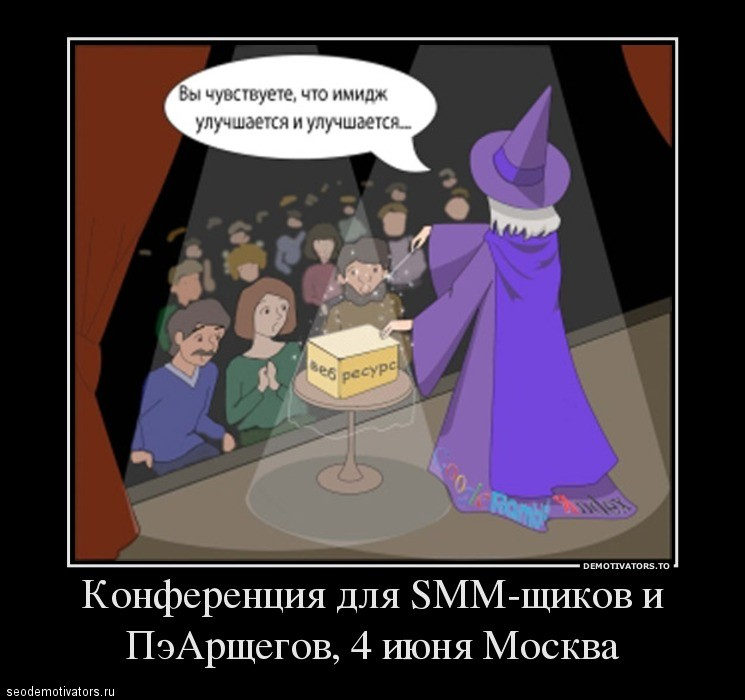 Конференция для SMM-щиков и пиарщиков PRCONF