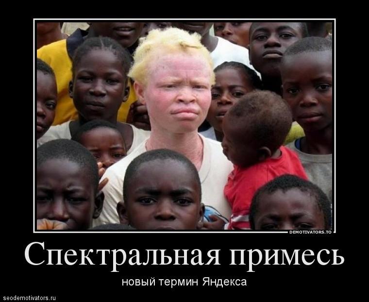 Спектральная примесь. Новый термин Яндекса