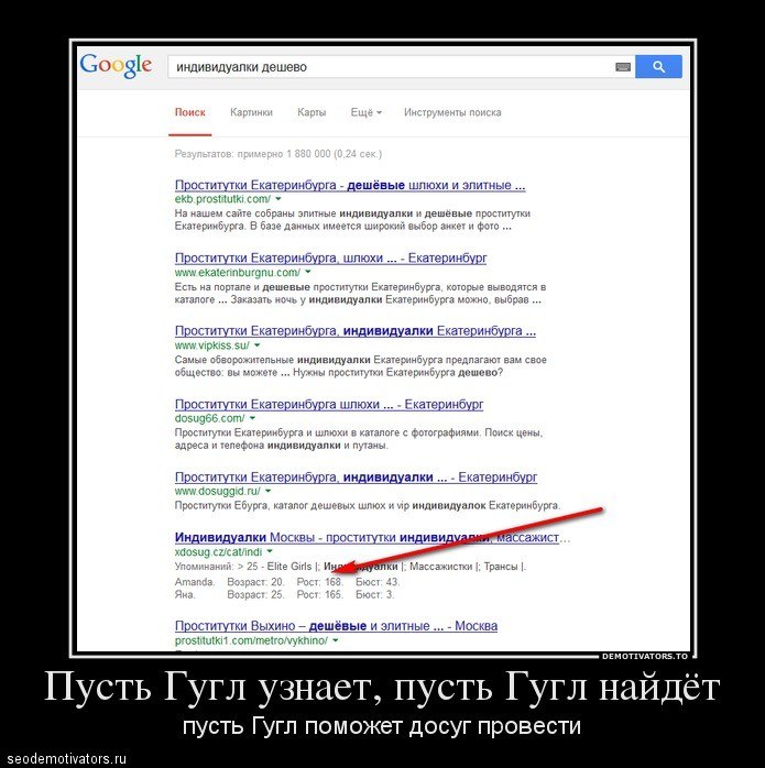 Пусть Гугл узнает, пусть Гугл найдет