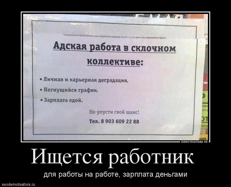 http://seodemotivators.ru/wp-content/uploads/rabotnik.jpg
