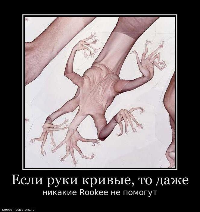 Кривые руки - это судьба